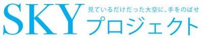 SKYプロジェクトロゴ
